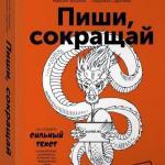 Пиши, сокращай.  Как создавать сильный текст - Максим ильяхов, Людмила Сарычева.